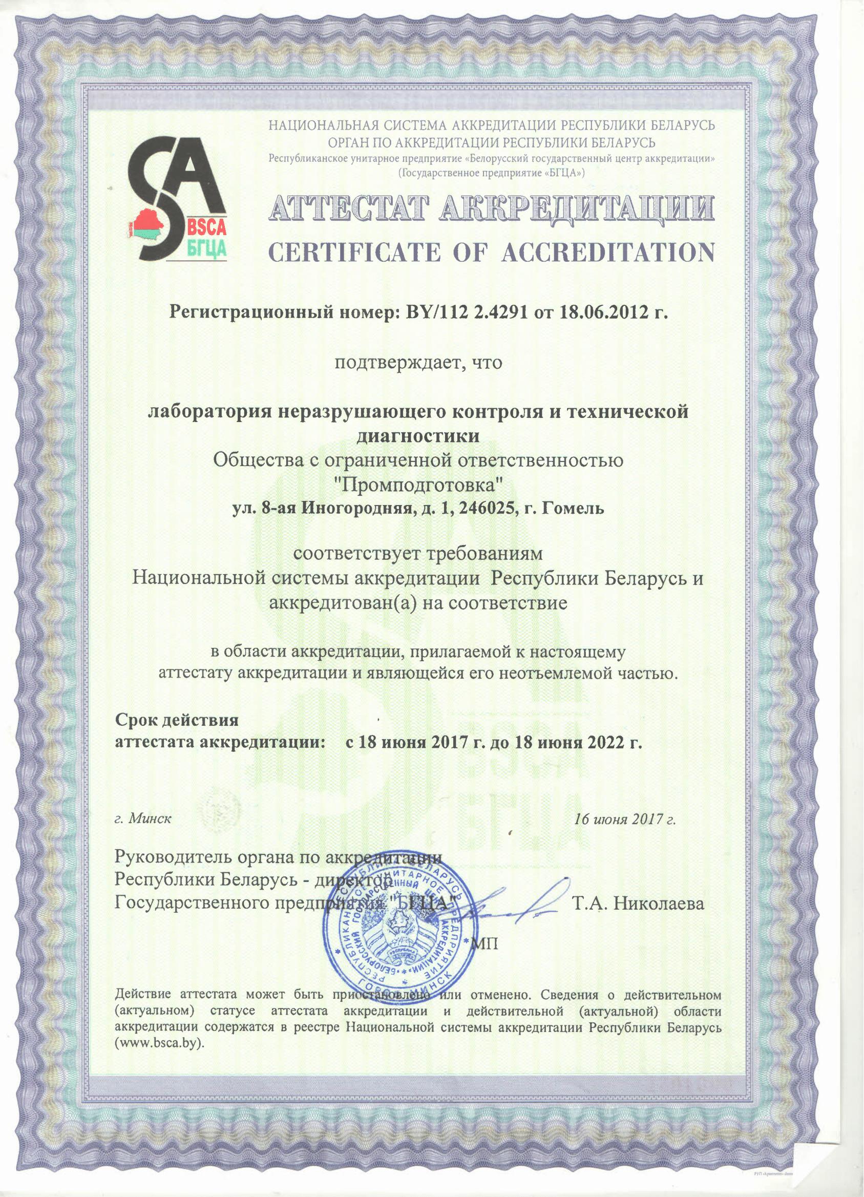 Промподготовка Минск сертификат