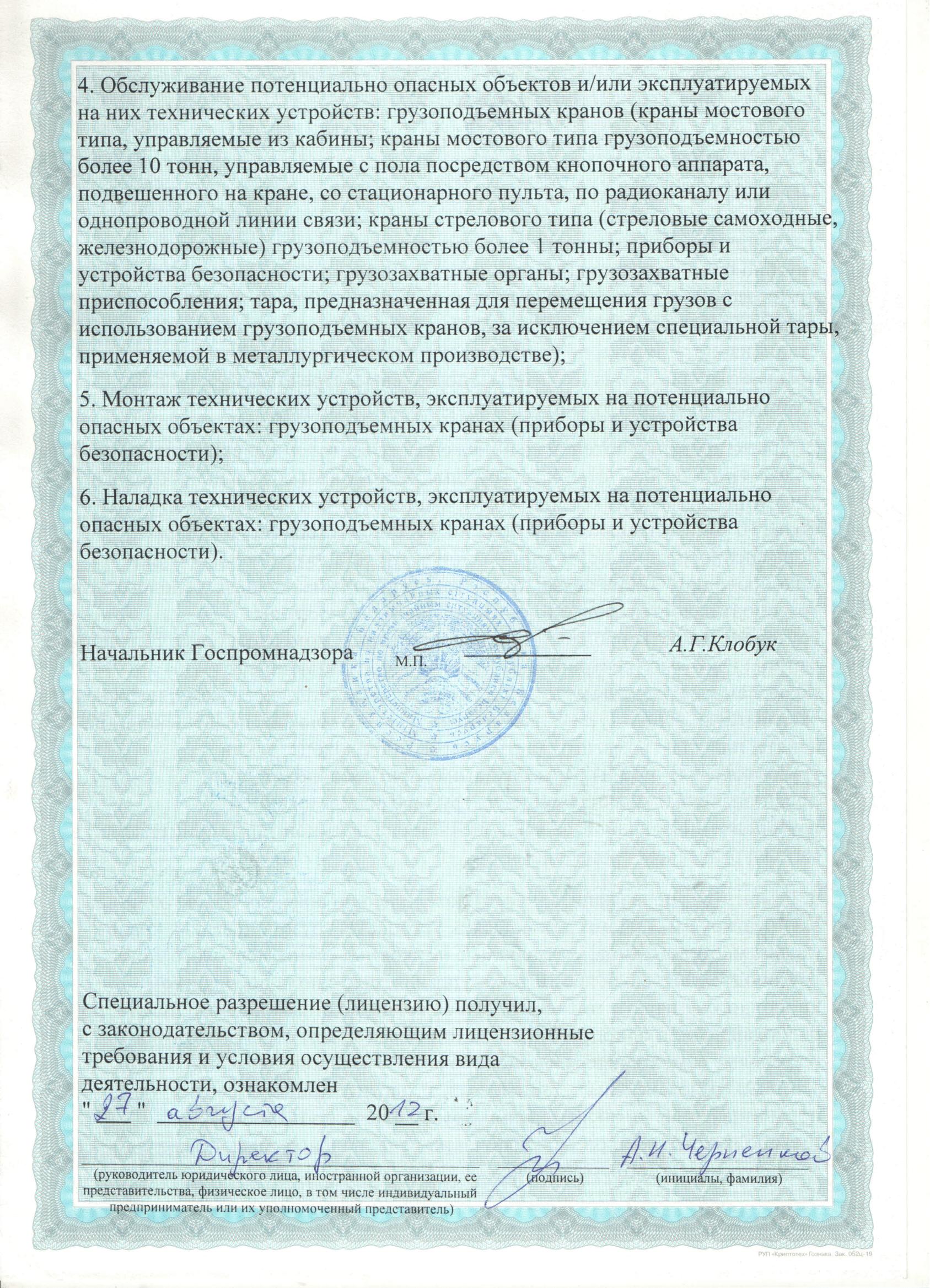 промподготовка сертификат